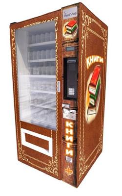 Автомат газет и книг