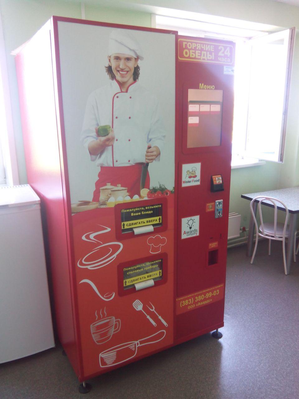 Автомат горячая еда